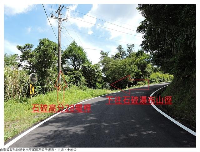 石硿子古道 (15).JPG - 石硿子土地公廟