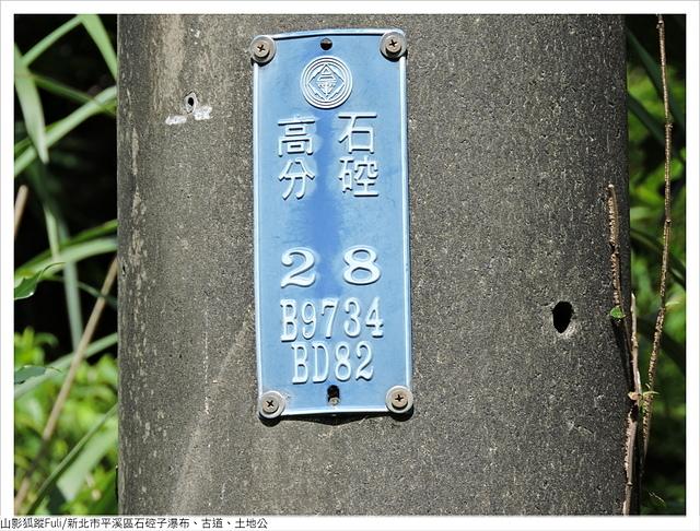 石硿子古道 (16).JPG - 石硿子土地公廟