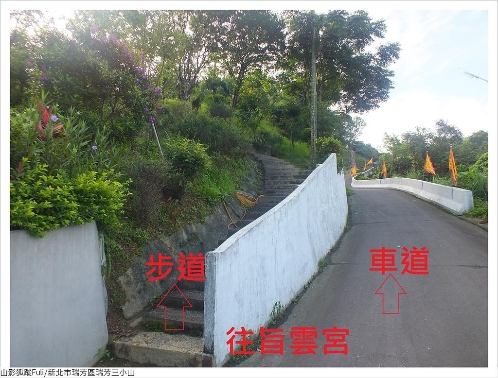 瑞芳三小山 (3).JPG - 瑞芳三小山