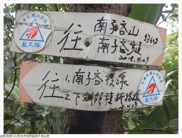 南子吝山稜 (76).JPG - 南子吝山稜
