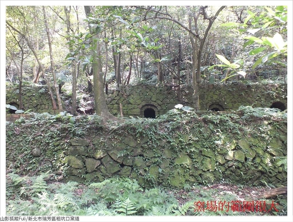 粗坑口窯道 (8).JPG - 粗坑口窯道