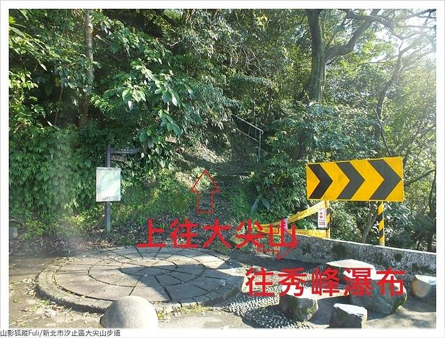 大尖山 (13).JPG - 大尖山步道