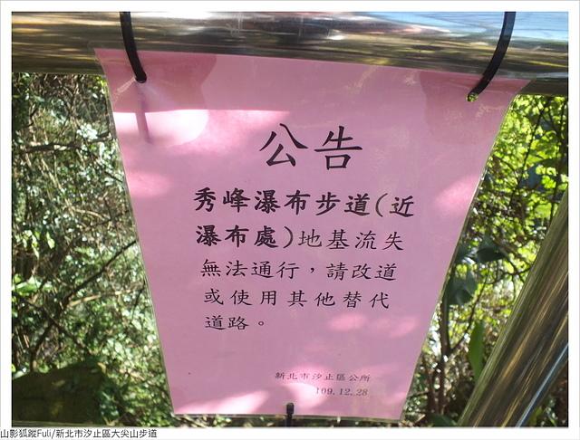 大尖山 (16).JPG - 大尖山步道
