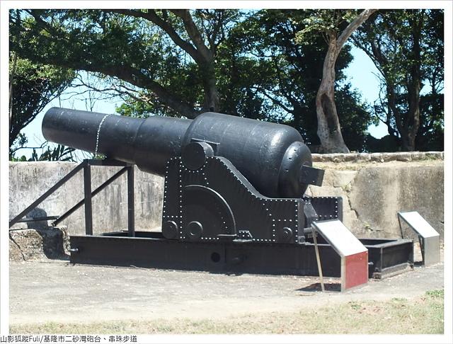 二砂灣砲台 (28).JPG - 二砂灣砲台