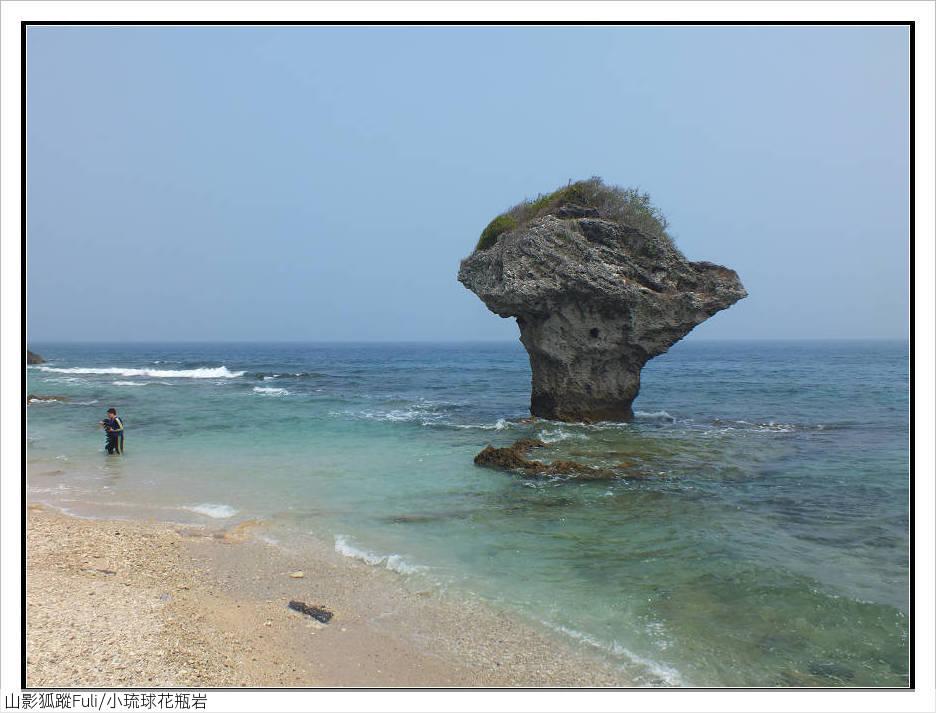 小琉球花瓶岩:小琉球花瓶岩 (8).jpg