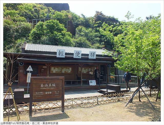 石尾步道 (1).JPG - 黃金神社鐘萼木