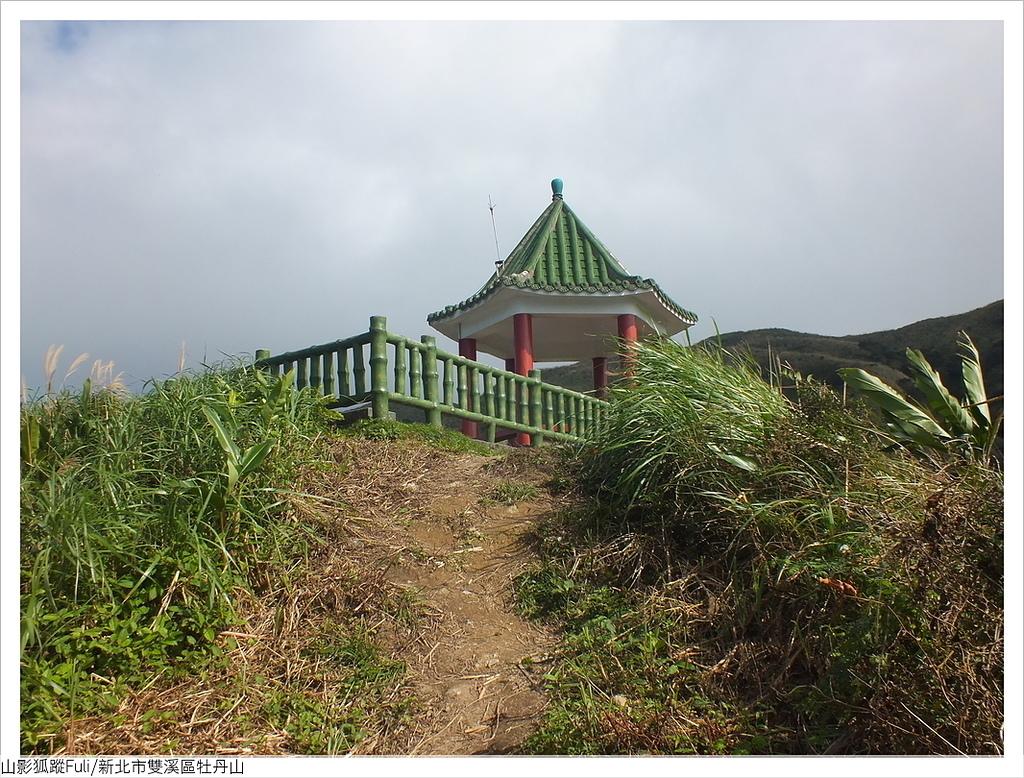 牡丹山 (47).JPG - 牡丹山