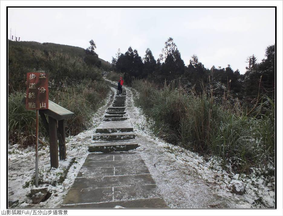 五分山步道雪景:五分山雪景 (9).jpg