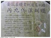 內、外九份溪水圳橋:水圳橋 (20).JPG