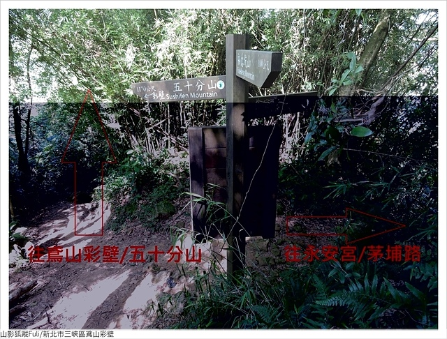 鳶山彩壁 (59).JPG - 鳶山彩壁