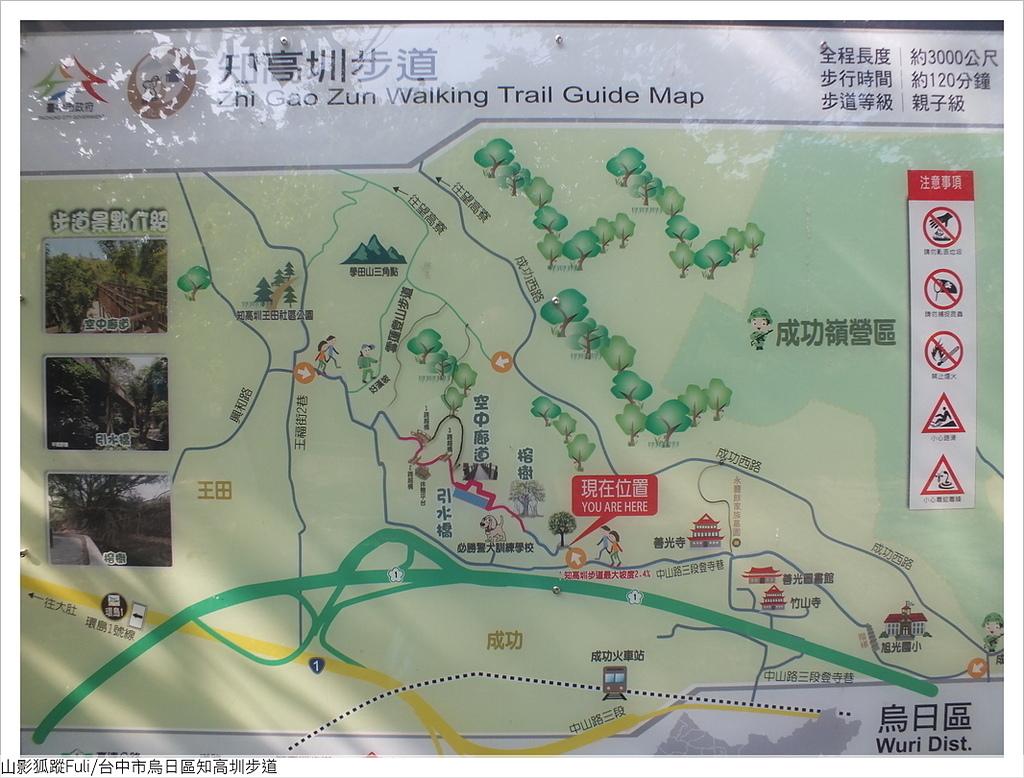 知高圳步道 (144).JPG - 知高圳步道