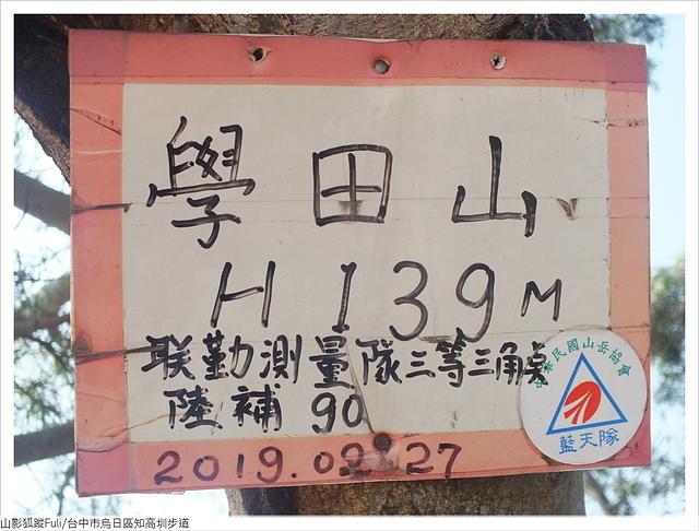 知高圳步道 (067).JPG - 知高圳步道