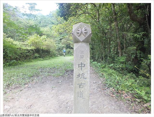 中坑古道 (22).JPG - 淡蘭中坑古道