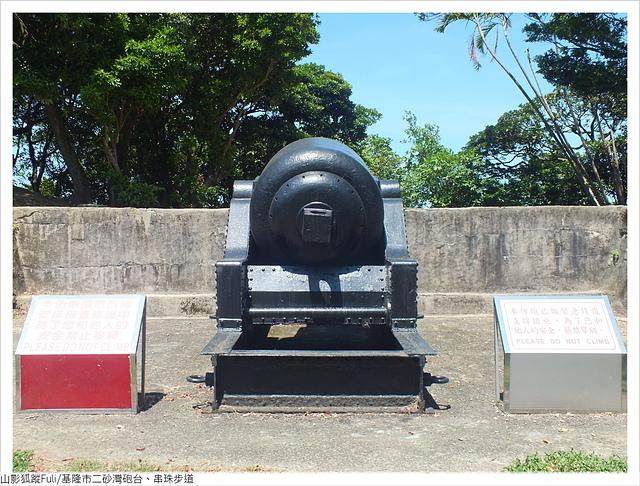 二砂灣砲台 (26).JPG - 二砂灣砲台