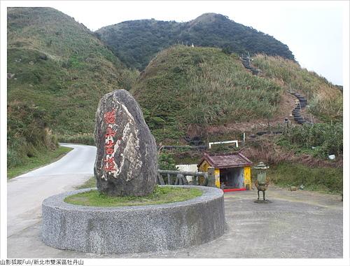 牡丹山 (109).JPG - 牡丹山