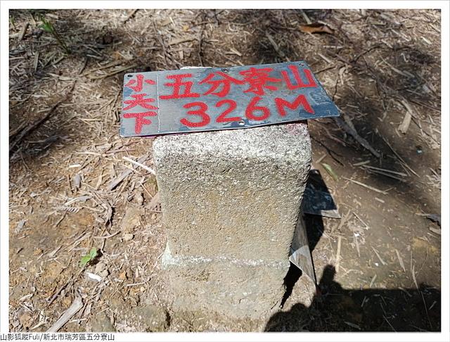 五分寮山 (61).jpg - 五分寮山