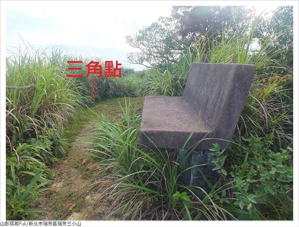 瑞芳三小山 (15).JPG - 瑞芳三小山