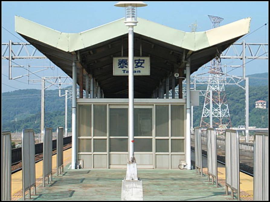 泰安車站:泰安車站 (13).jpg