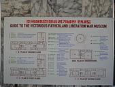謎樣國度:北韓(朝鮮DPRK):祖國解放戰爭勝利紀念館導覽.jpg