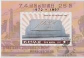 謎樣國度:北韓(朝鮮DPRK):朝鮮板門店金日成主席題字碑郵票小全張.jpg