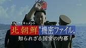 謎樣國度:北韓(朝鮮DPRK):2016 NHK 北朝鮮機密文件~不為人知的國家內幕~.jpg