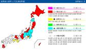 遠走高飛:日本足跡地圖.JPG