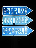 謎樣國度:北韓(朝鮮DPRK):偷偷出島.jpg