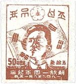 謎樣國度:北韓(朝鮮DPRK):1946朝鮮首張郵票.jpg
