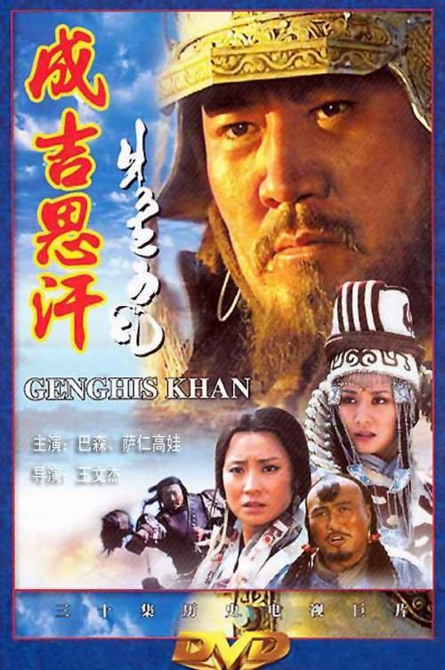 蒙古元朝:《成吉思汗》(2004電視劇).jpg