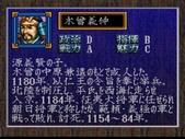 蒙古元朝:木曾義仲列傳.jpg