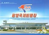謎樣國度:北韓(朝鮮DPRK):平壤國際機場郵冊.jpg