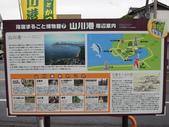 遠走高飛:山川港周邊案內.JPG