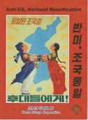 謎樣國度:北韓(朝鮮DPRK):反美統一專冊.jpg
