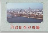 謎樣國度:北韓(朝鮮DPRK):平壤風景明信片.jpg