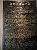 謎樣國度:北韓(朝鮮DPRK):抗美援朝戰爭館.jpg