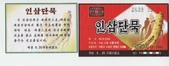 謎樣國度:北韓(朝鮮DPRK):北韓人參軟糖介紹.jpg