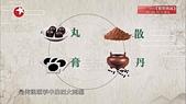 蒙古元朝:丸散膏單.JPG