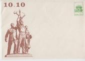 謎樣國度:北韓(朝鮮DPRK):北韓雙十信封.jpg