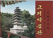 謎樣國度:北韓(朝鮮DPRK):高麗博物館圖冊.jpg
