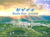 謎樣國度:北韓(朝鮮DPRK):羅先旅遊郵冊.jpg