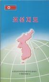 謎樣國度:北韓(朝鮮DPRK):朝鮮地圖朝文版.jpg