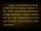 蒙古元朝:大蒙古國開局.jpg