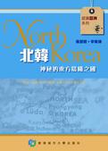 謎樣國度:北韓(朝鮮DPRK):北韓-神秘的東方晨曦之國.jpg
