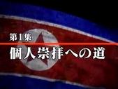 謎樣國度:北韓(朝鮮DPRK):2006 NHK 北朝鮮紀實Ⅰ個人崇拜.jpg