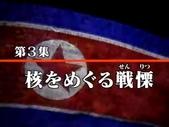 謎樣國度:北韓(朝鮮DPRK):2006 NHK 北朝鮮紀實Ⅲ核開發的戰慄.jpg