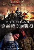 蒙古元朝:穿越時空的戰役 Motherland 2014.jpg