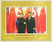 謎樣國度:北韓(朝鮮DPRK):2018金正恩首次出訪中國紀念郵票.jpg