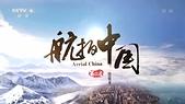 蒙古元朝:航拍中國:內蒙古.jpg