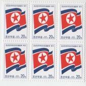 謎樣國度:北韓(朝鮮DPRK):北韓國旗郵票六方連.jpg