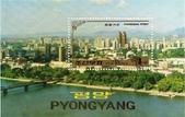 謎樣國度:北韓(朝鮮DPRK):朝鮮平壤風光郵票小全張(舊票).jpg